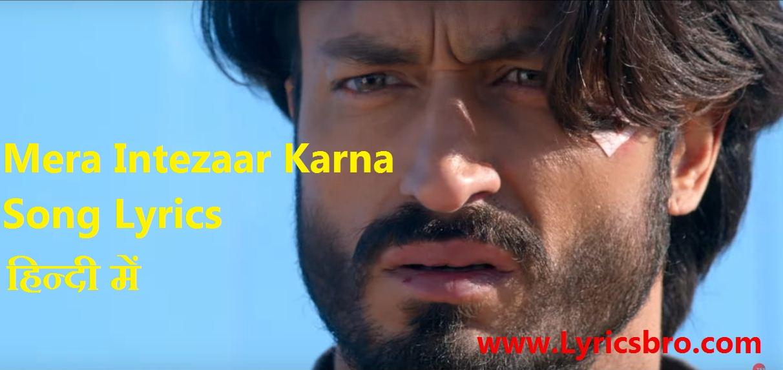 {मेरा इन्तजार करना} Mera Intezaar Karna Song Lyrics - Khuda Haafiz