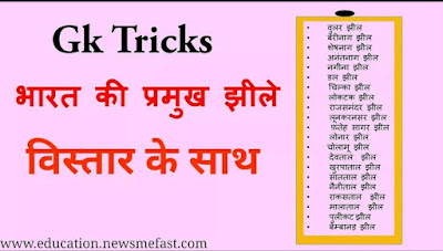 Bharat ki jheel pdf download