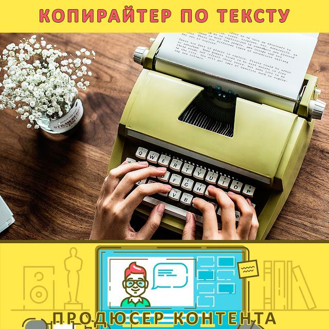 Копирайтер по тексту!