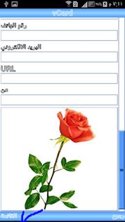 تعلم طريقة اضافة صورة الى بروفايلك بسهولة | برنامج سيرياتالك | 8.png
