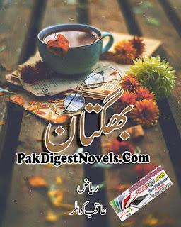 Bhugtaan Urdu Novel By Riaz Aqib Kohlar Free Download Pdf