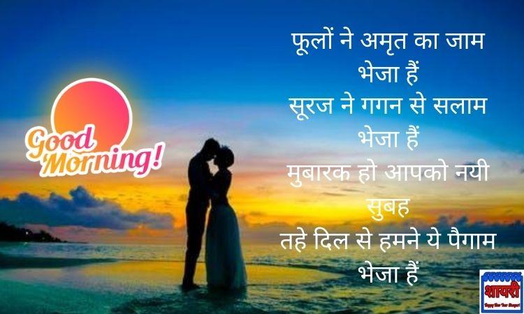 Good Morning Messages Hindi, good morning Wishes Hindi