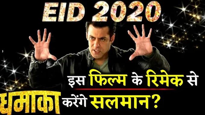 राधे राधे नहीं, ईद 2020 पर इस फिल्म का रीमेक करेंगे सलमान खान