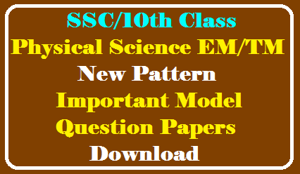 SSC/10th Class Physical Science Public Examinations Previous Question Papers English and Telugu Medium Download /2019/12/SSC-10th-Class-Physical-Science-Public-Examinations-Previous-Question-Papers-English-and-Telugu-Medium-Download.html