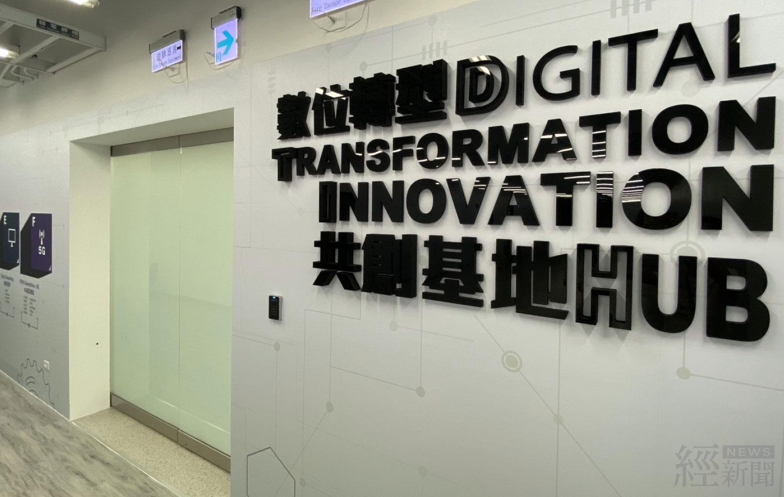 全台首座「數位轉型共創基地」啟動 估創產值逾16億