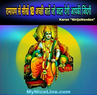 रामायण से सीखें 10 अच्छी बातें- विनम्रता, आत्मनिर्भरता, अपनी शक्तियों का ज्ञान, धैर्य, सकारात्मकता, सुसंगत, दृढ निश्चयी, आत्मविश्वास, निर्भीकता और क्षमा