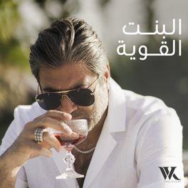 El Bint El Awiye Lyrics + Translation - Wael Kfoury