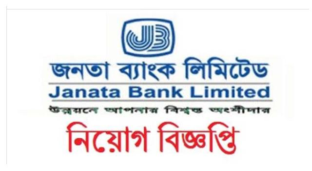 Janata Bank job circular 2019 Apply now Here