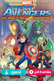 مشاهدة وتحميل فيلم Next Avengers: Heroes of Tomorrow 2008 مترجم عربي
