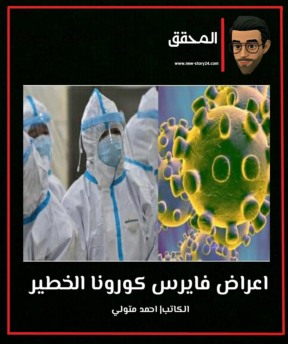 فيروس كورونا اعراضه واسبابه