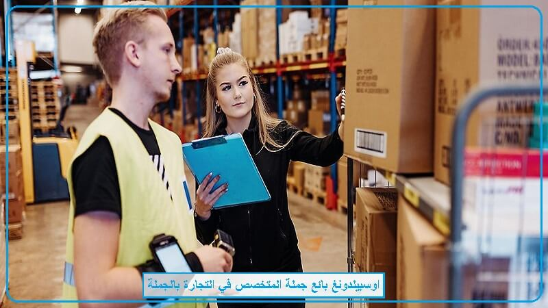 جميع المعلومات عن اوسبيلدونغ بائع جملة المتخصص في التجارة بالجملة Kaufmann/-frau im Groß- und Außenhandel der Fachrichtung Großhandel  في المانيا