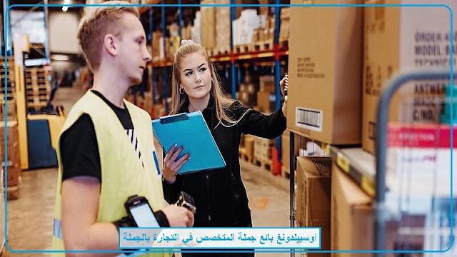 اوسبيلدونغ بائع جملة في المانيا باللغة العربية مع امكانية تحميل جميع المعلومات اوسبيلدونغ في المانيا 2020 2021 2023
