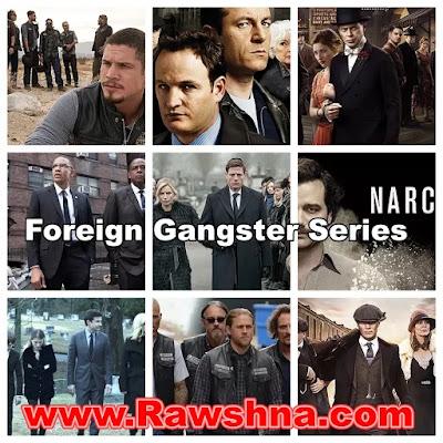 أفضل مسلسلات العصابات الأجنبية على الإطلاق