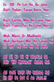Eid ul-Adha Poems for poetry lovers 2017