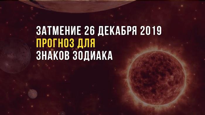 Солнечное затмение 26 декабря 2019: какие возможности оно принесет вашему знаку зодиака?