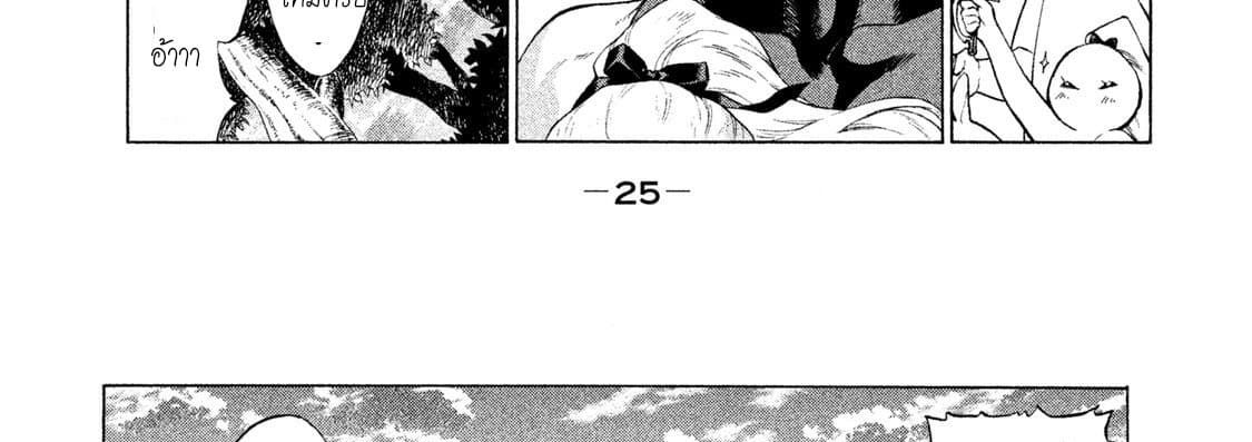 อ่านการ์ตูน Henkyou no Roukishi - Bard Loen ตอนที่ 1 หน้าที่ 87