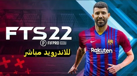 تحميل FTS 2022 من ميديا فاير