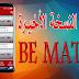 تحميل النسخة الاخير من تطبيق be match 2019 لمشاهدة أقوى القنوات المشفرة بدون اشتراك