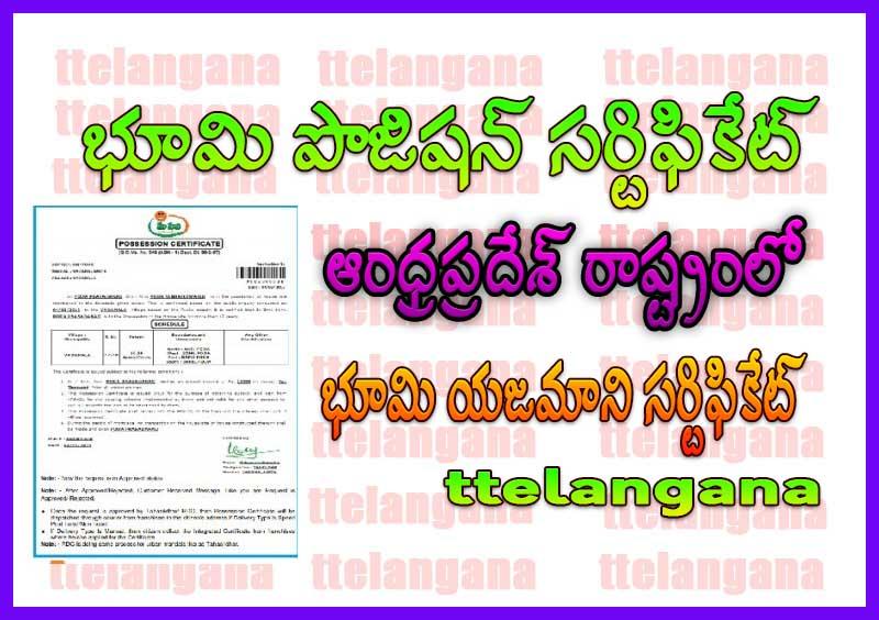 ఆంధ్రప్రదేశ్ రాష్ట్రంలో భూమి యజమాని సర్టిఫికేట్ ఎలా పొందాలి  How to Get Land Possession Certificate in Andhra Pradesh State AP Land Possession Certificat Possession Certificate Application Form