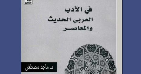 تحميل كتاب الشعر العربي الحديث بنياته وإبدالاتها pdf