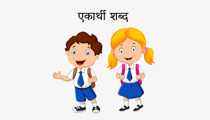 ekarthak-shabd-in-hindi