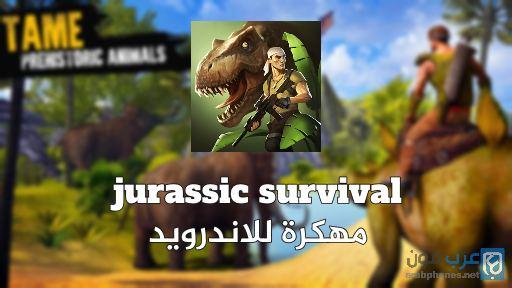 تحميل jurassic survival مهكرة للاندرويد