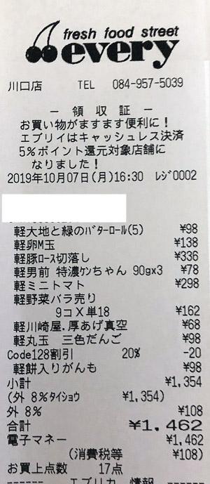 every 川口店 2019/10/7 のレシート