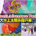 Desaru Coast Adventure Park,全马最大水上主题乐园开幕!