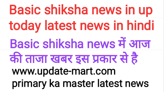 Basic shiksha news in up today latest news in hindi