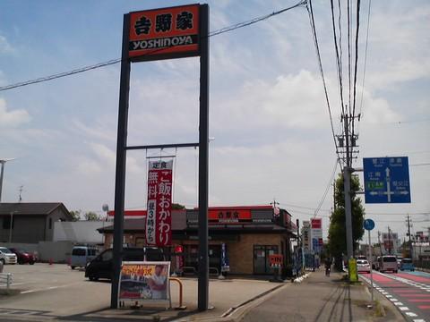 外観2 吉野家稲沢市役所前店