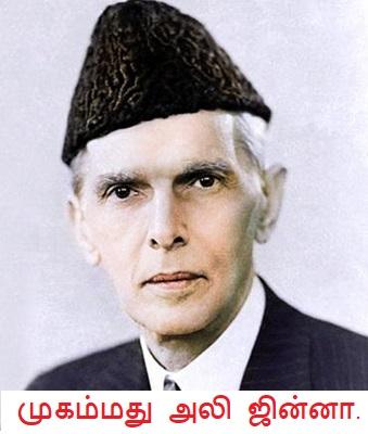 முகமது அலி ஜின்னா - Muhammad Ali Jinnah - பகுதி 1.