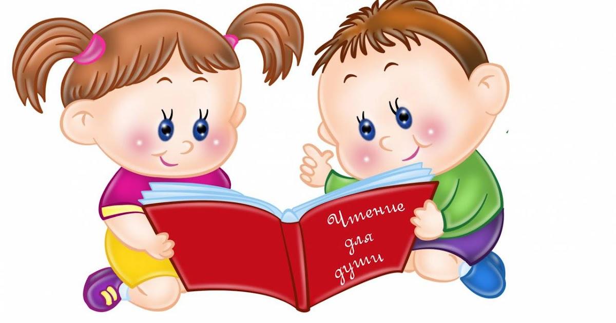 Картинка дети читают для детского сада