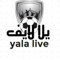 يلا لايف مباريات اليوم بث مباشر بدون تقطيع - yalla live tv