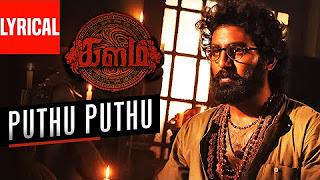 Puthu Puthu Lyrical Song __ Kalam __ Srinivasan, Amzadhkhan, Lakshmi Priyaa, Pooja