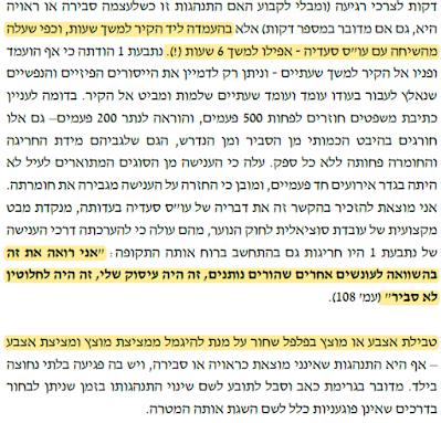 """אימוץ ילד על פי עיריית ירושלים - מתוך תמ""""ש 18770-07 מה- 15 במרץ 2020"""