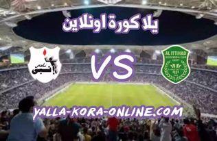 نتيجة مباراة الاتحاد السكندري وإنبي اليوم بتاريخ 01-03-2021 في الدوري المصري