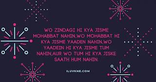 Love Shayari ! लव शायरी ! Lovely Shayari In Hindi