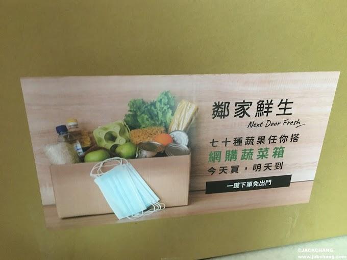 【開箱】鄰家鮮生蔬菜箱-線上購買食材,今天買明天到,物流速度很重要。