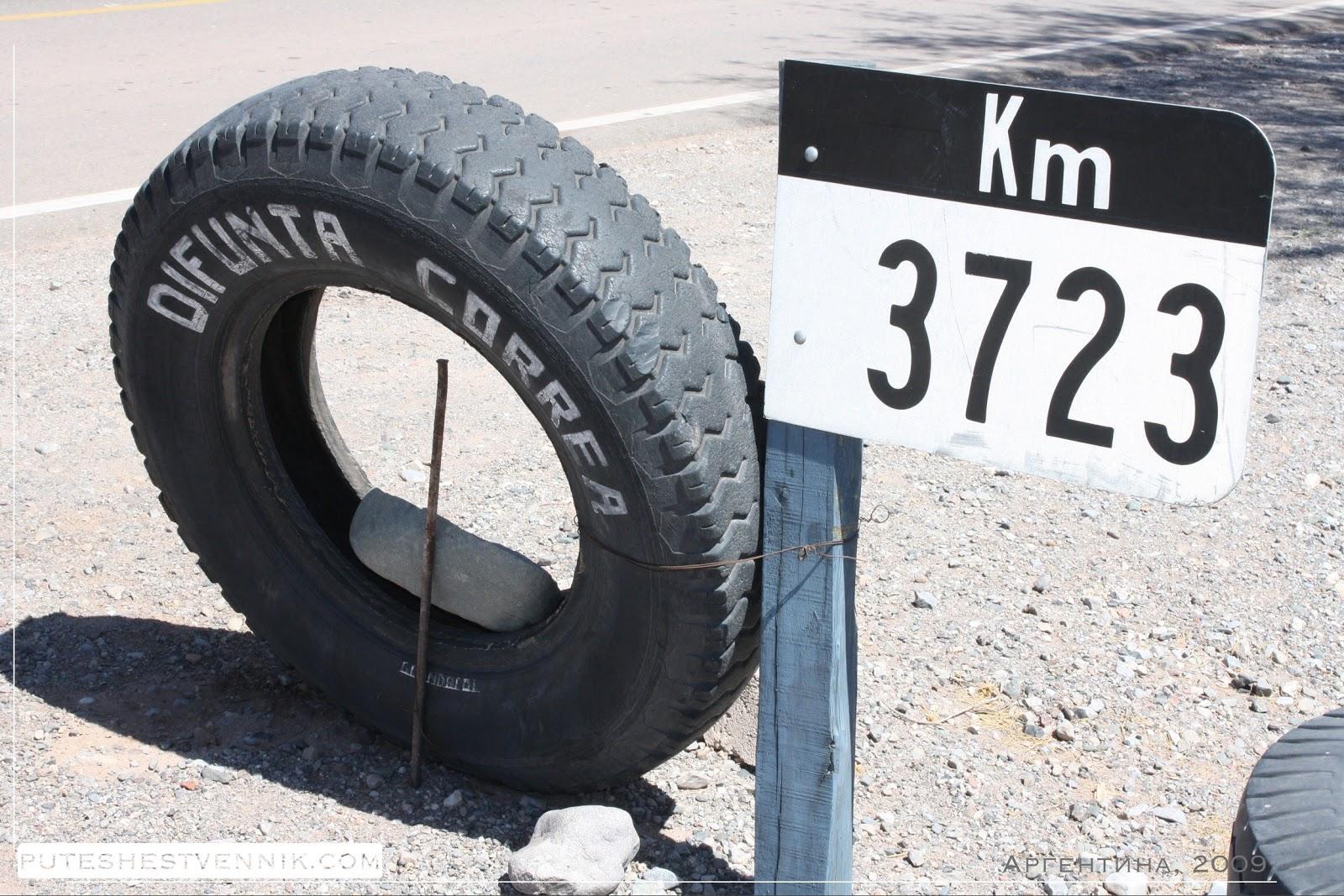 Знак километража на дороге в Аргентине