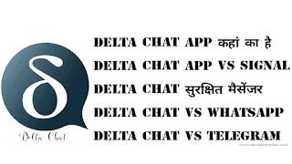 Delta Chat App कहां का