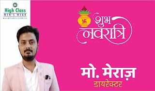 High Class Jaunpur के डायरेक्टर मो. मेराज की तरफ से जनपदवासियों को नवरात्रि की हार्दिक शुभकामनाएं | #NayaSaberaNetwork