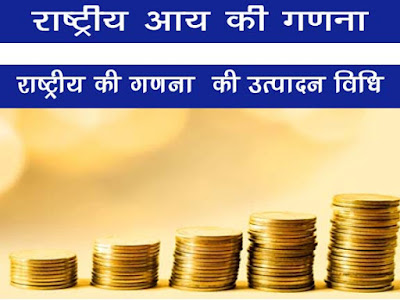 राष्ट्रीय आय की गणना (मापन)  Calculation (measurement) of national Income