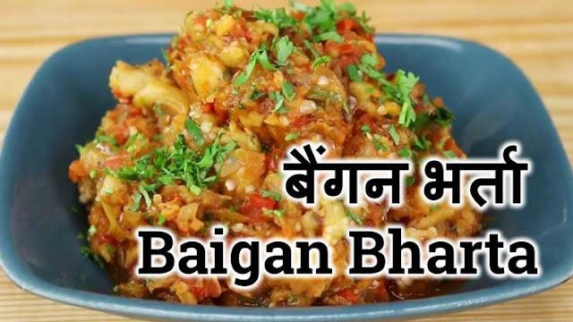 बैंगन भर्ता - बैंगन को साबुत भूने बिना बनाईये। Baingan Bharta Recipe | kabitakitchen.com