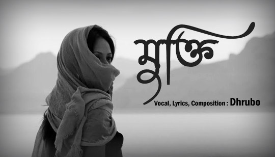 Mukti Lyrics by Dhrubo Bengali Song