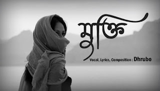 Mukti Lyrics (মুক্তি) Dhrubo Bengali Song