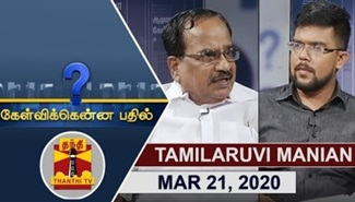 Kelvikkenna Bathil 21-03-2020 Exclusive Interview with Tamilaruvi Manian | Thanthi Tv