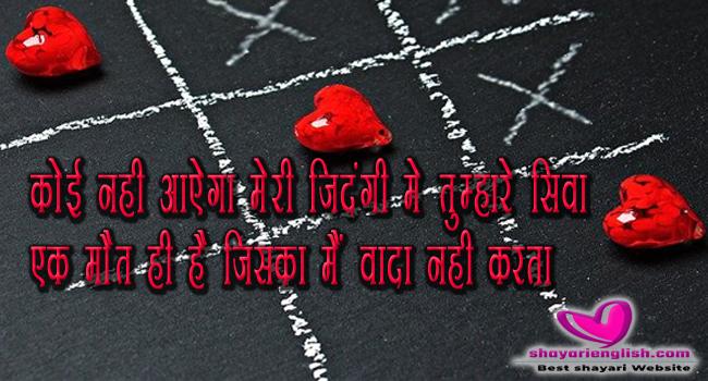 I love you shayari in English and Hindi   I love you shayari mein