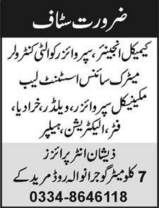Chemical Engineer, supervisor, Quality Control, Assistant Lab Helpers Other Staff required in Muridke