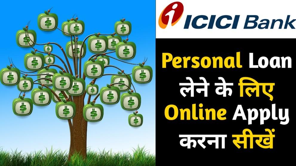 आयसीआयसीआय बैंक पर्सनल लोन के लिए ऑनलाइन अप्लाई कैसे करे - How To Apply Online ICICI Bank Personal Loan in Hindi