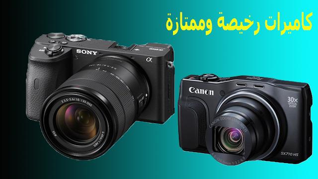 كاميرات رخيصة وممتازة و اسعار الكاميرات